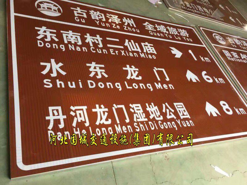 汾阳旅游景区道路指示牌