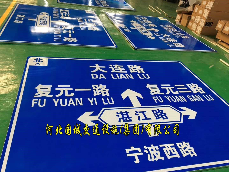 莱阳城市道路指示牌