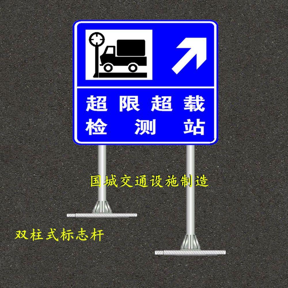 莱阳双柱式交通标志杆
